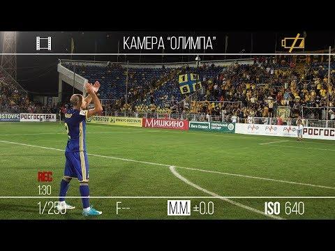 Камера Олимпа - #РостовКраснодар