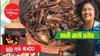 Dried Green Mango Curry