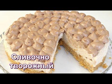 Творожный торт сливки 33