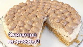 Торт БЕЗ выпечки. СЛИВОЧНО-ТВОРОЖНЫЙ торт за 15 минут. ОЧЕНЬ НЕЖНЫЙ И ВКУСНЫЙ. Быстрый торт.