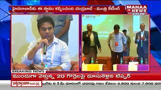 KTR says IT Is brought to Hyderabad by Chandrababu Naidu  - netivaarthalu.com