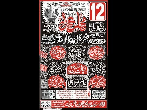 Majlis e Aza | 12 Rabi Awal 2017 | Imambargah Qasr e Sarkar Wafa Paloo Wala Sadaat Lodhran