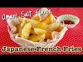 Japanese French Fries (Umami Salt Flavor Recipe) | OCHIKERON | Create Eat Happy :)