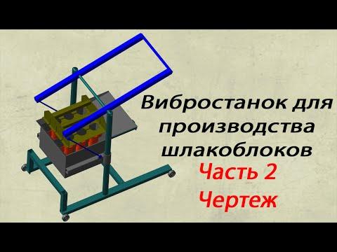 Чертежи станков для производства шлакоблоков своими руками