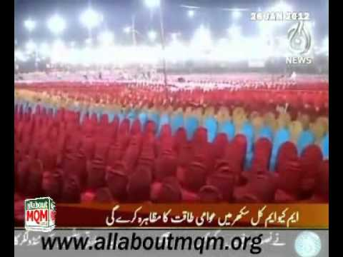 Mqm Leaders Flying Kites At Municipal Stadium Sukkur, Workers Passionate For Jalsa!! video