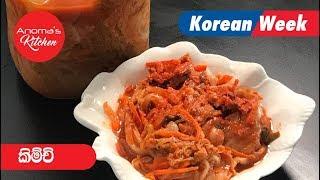 Kimchi - Anoma's Kitchen