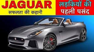 JAGUAR SUCCESS STORY || कैसी बनी इंडियन कंपनी टाटा का हिस्सा || JAGUAR BIOGRAPHY