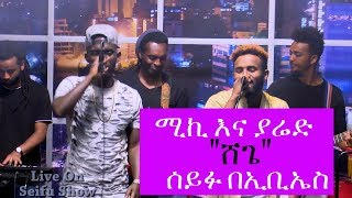 "Seifu on EBS: "" ሸጌ"" Live Performance Micky Gonderegna ft. Yared Negu"