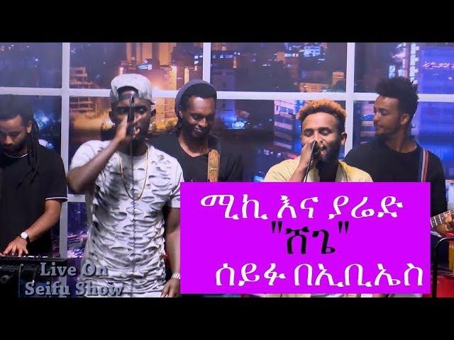 "Seifu on EBS: "" shege "" Live Performance Micky Gonderegna ft. Yared Negu"