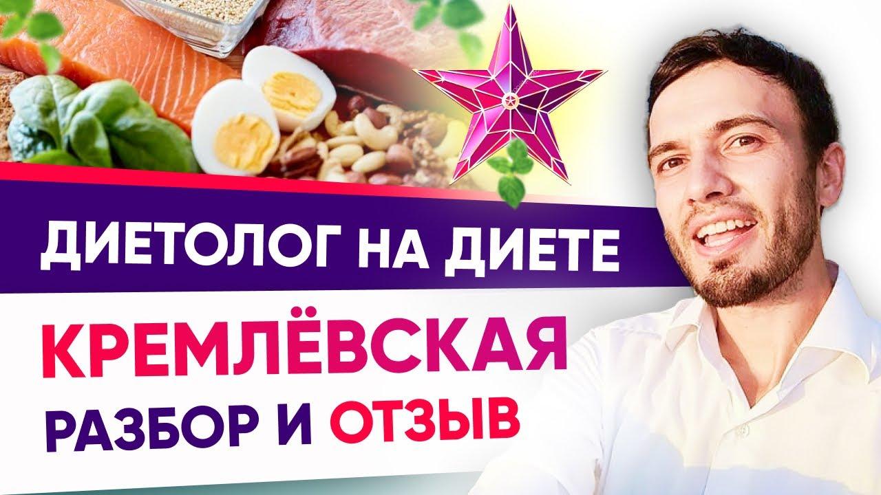 Я похудел на кремлевской диете