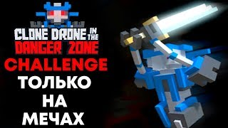 CLONE DRONE - CHALLENGE - ТОЛЬКО МЕЧ