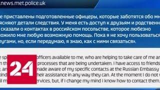 Подлинность заявления Юлии Скрипаль вызывает серьезные сомнения - Россия 24