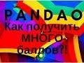Как получить много баллов на Pandao заработай баллы на Пандао и получи подарки халява mp3