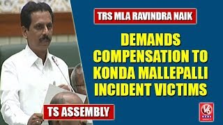 TRS MLA Ravindra Naik Demands Compensation To Konda Mallepalli Incident Victims | TS Assembly