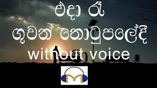 Eda Re Karaoke (without voice) එදා රෑ ගුවන් තොටුපලේදී මා