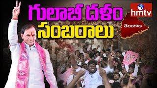 TRS Massive Victory in Telangana - Grand Celebrations In TRS Bhavan - hmtv - netivaarthalu.com