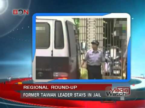 Former Taiwan leader stays in jail - Media Watch - December 23 - BONTV