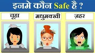 5 Majedar aur Jasoosi Paheliyan | Inme Kaun Safe hai | Riddles in Hindi | Queddle
