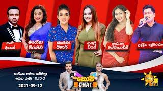 ???? Hiru TV Copy Chat Live | 2021-09-12