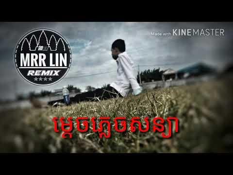 🎶ម្តេចភ្លេចសន្យា🎶 MRR Lin Melody on the mix🎧🎄🎭🎤🎶🎧👇 thumbnail