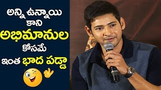 Mahesh Babu Emotional Words about his Fans | Bharat ane Nenu Thank You Meet | Latest Updates