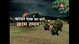 बौखलाए पाक की ना'पाक' करतूत; कायर पाकिस्तान का करो काम तमाम!