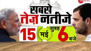 Taal Thok Ke: Has Congress accepted defeat before Karnataka election result ? Watch special debate