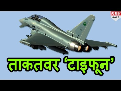 तूफान का दूसरा नाम Eurofighter Typhoon,world's most advanced fighter jet