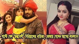 পাল্টে গেলেন 'ছদ্মবেশী' নায়িকা | Zee Bangla Serial | The heroine changed overnight | Choddobeshi