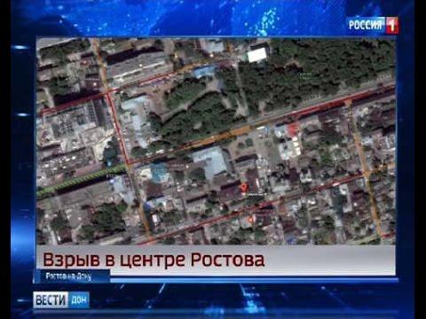 Взрыв в Ростове: хроника происшествия