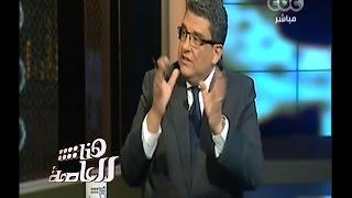 #هنا_العاصمة | لقاء خاص مع السفير محمد عبد الستار البدري سفير مصر في روسيا | الجزء الثاني