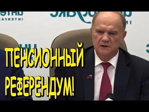 МОЛНИЯ! Зюганов готовиться провести в России РЕФЕРЕНДУМ!