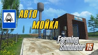 Farming Simulator 15 Автомойка