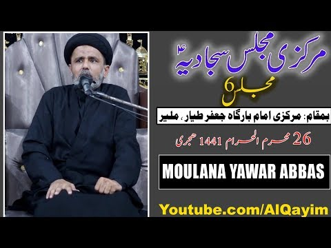 Markazi Ashrah-e-Majlis 26 Muharram 2019 | Moulana Yawar Abbas - Markazi Imam Bargah Malir