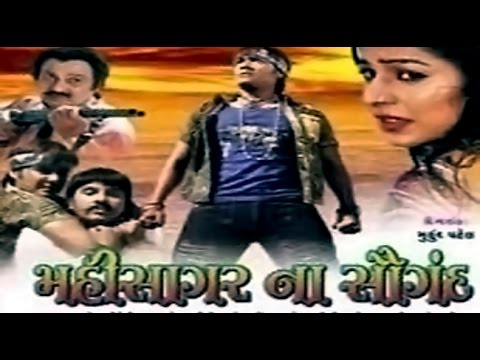 Mahisagar Na Saugandh | 2008 | Full Gujarati Movie | Chandan...