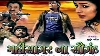 Mahisagar Na Saugandh | 2008 | Full Gujarati Movie | Chandan Rathore, Komal Thakkar