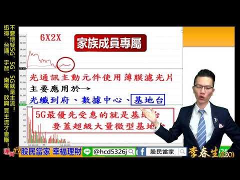 不要懷疑5G、5G、5G就是主流!迅得、台通、宇智、南電、欣興 買主流才會賺!