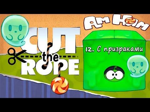 Ам Ням Cut the Rope #12 Коробка с Призраками Прохождение Детское Видео Игровой Мультик Let's Play