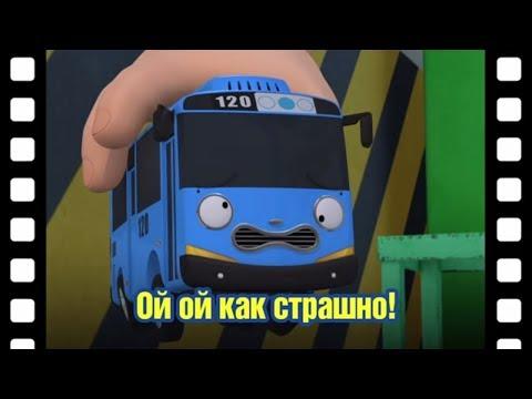 🎥 Ой ой как страшно! l Тематический театр Тайо #23 l Приключения Тайо