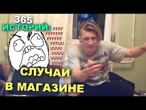 365 Историй: Случай в магазине / Андрей Мартыненко