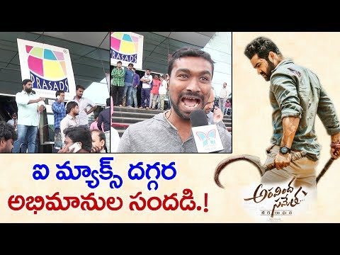NTR Fans At IMAX Hyderabad | Aravinda Sametha Public Talk | Telugu Movie Review | Jr NTR | Trivikram