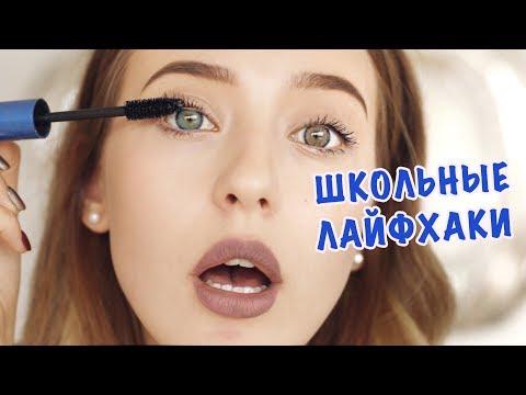 Школьные Лайфхаки Для Девочек ❤