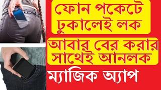 ফোন পকেটে ঢুকালেই লক আর বের করলেই আনলক bangla mobile tips
