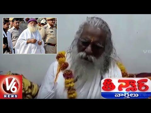 Mahant Nritya Gopal Das Calls Asaram Bapu A 'Mahatma' | Teenmaar News | V6 News
