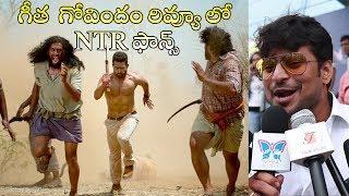 గీత  గోవిందం రివ్యూ లో NTR  ఫాన్స్  NTR Fans In Geetha Govindam, Reviews | Myra Media