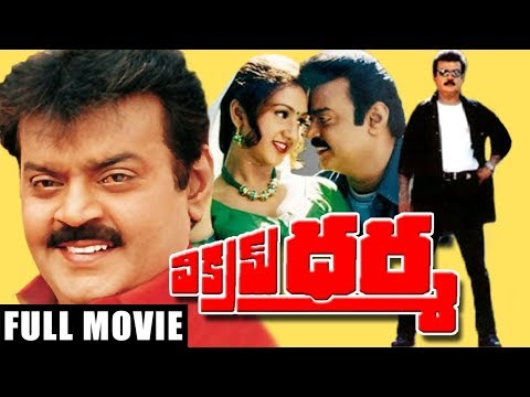 Vikram Dharma - Telugu Full Length Movie - Vijaykanth,rukmini video