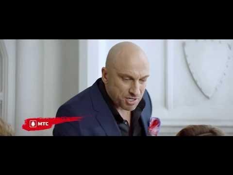 Реклама МТС Наш Smart с Нагиевым, Хрусталевым и Горбань