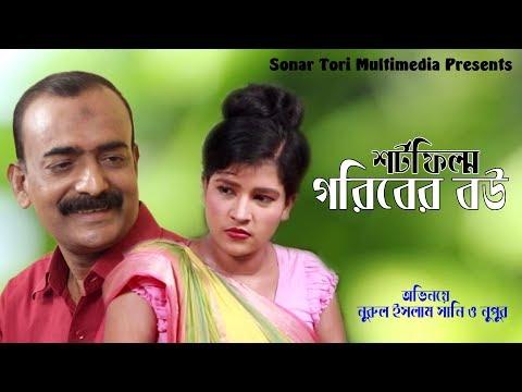 গরিবের বউ । Goriber Bou । Bengali Short Film 2018 । Nupur । STM