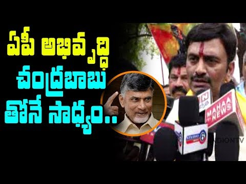 Raghurama Krishnam Raju to join TDP  || Raghurama Krishnam Raju about chandrababu || Indiontvnews
