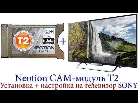 Neotion CAM модуль T2 + LED телевизоры Sony W6 серии - подключение и настройка